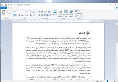 آشنایی با وردپد Wordpad